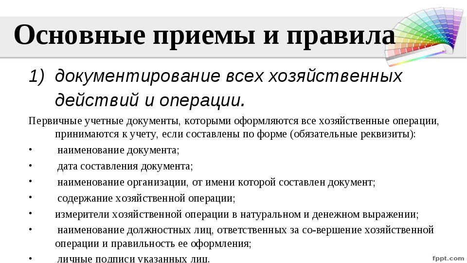 Основные приемы и правила документирование всех хозяйственных действий и опер...