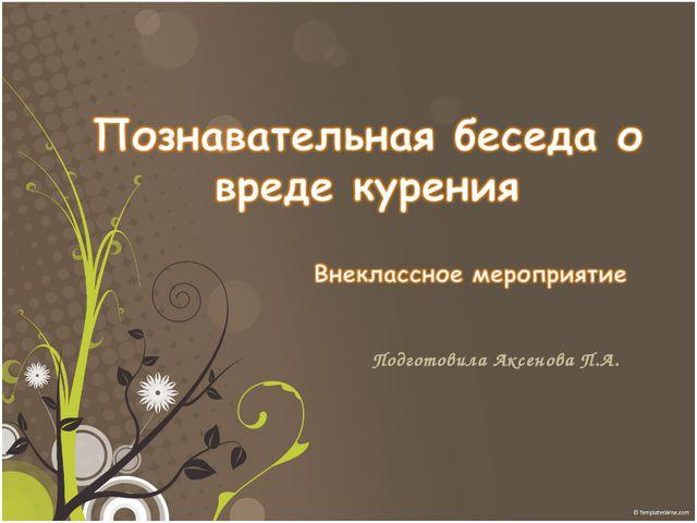 Подготовила Аксенова П.А.