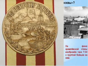 Что изображено на медали «За оборону Москвы»? На фоне кремлёвской стены изобр