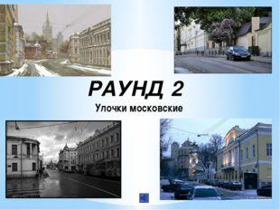 РАУНД 2 Улочки московские