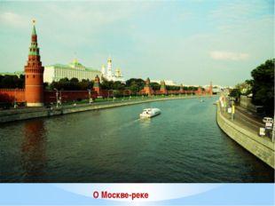 О какой «улице» Москвы идёт речь в стихах Юрия Визбора: По самой длинной улиц