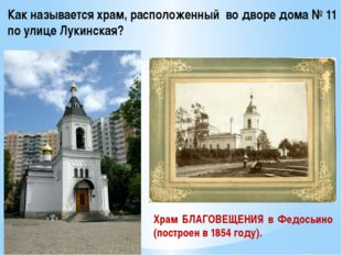 Храм БЛАГОВЕЩЕНИЯ в Федосьино (построен в 1854 году). Как называется храм, ра