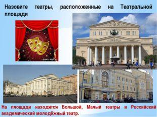 На площади находятся Большой, Малый театры и Российский академический молодёж