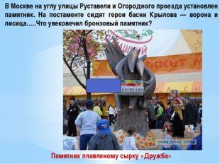 В Москве на углу улицы Руставели и Огородного проезда установлен памятник. На