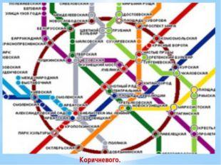 Какого цвета кольцевая ветка Московского метро на схеме? Коричневого.