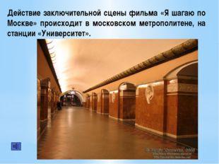 Действие заключительной сцены фильма «Я шагаю по Москве» происходит в московс