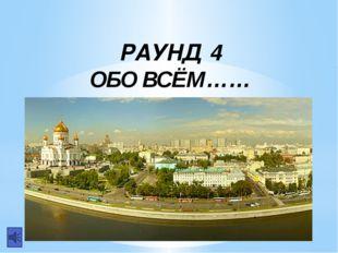 РАУНД 4 ОБО ВСЁМ……