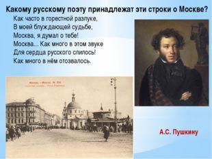 Какому русскому поэту принадлежат эти строки о Москве? Как часто в горестной