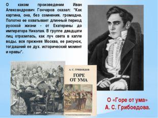 """О каком произведении Иван Александрович Гончаров сказал: """"Как картина, она, б"""
