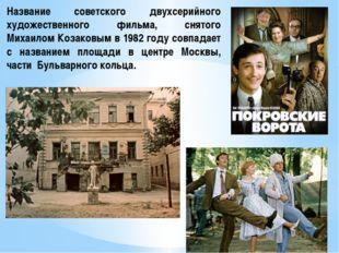 Название советского двухсерийного художественного фильма, снятого Михаилом Ко