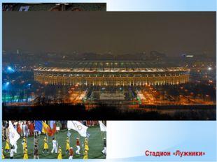 Стадион «Лужники» В 1980 году этот стадион стал одним из важнейших мест прове