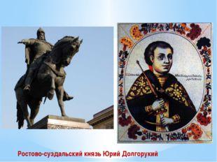 В первом летописном упоминании о Москве (в Ипатьевской летописи) Москва назва
