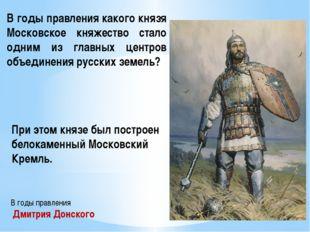 В годы правления какого князя Московское княжество стало одним из главных цен