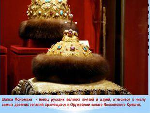 Шапка Мономаха - венец русских великих князей и царей, относится к числу самы