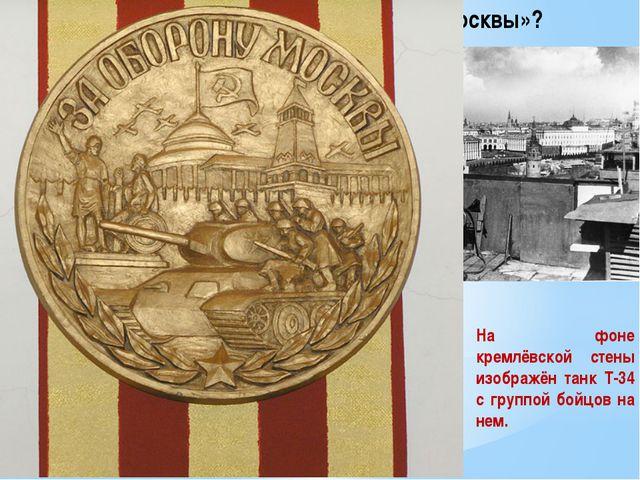 Что изображено на медали «За оборону Москвы»? На фоне кремлёвской стены изобр...