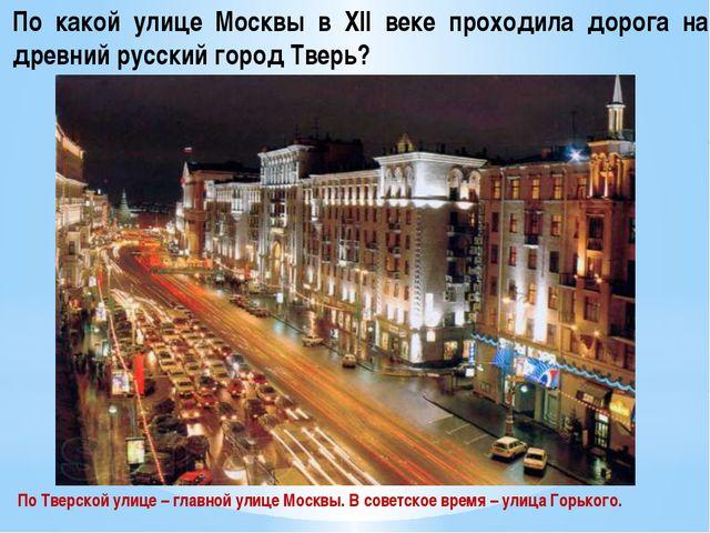 По какой улице Москвы в XII веке проходила дорога на древний русский город Тв...