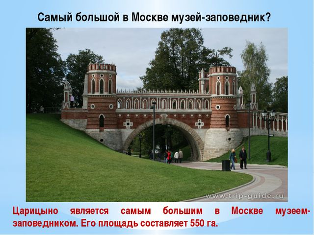 Самый большой в Москве музей-заповедник? Царицыно является самым большим в Мо...