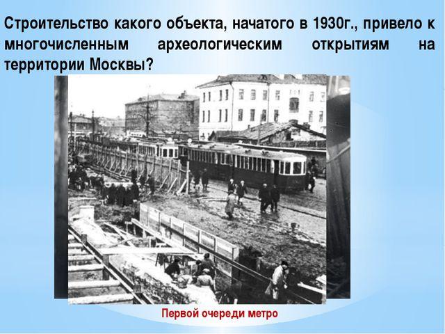 Строительство какого объекта, начатого в 1930г., привело к многочисленным арх...