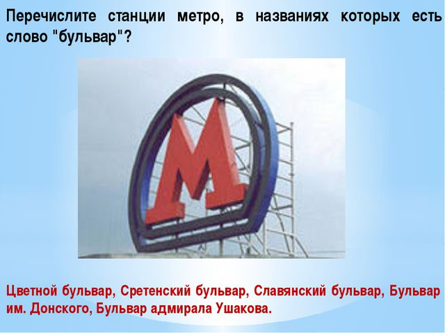 """Перечислите станции метро, в названиях которых есть слово """"бульвар""""? Цветной..."""
