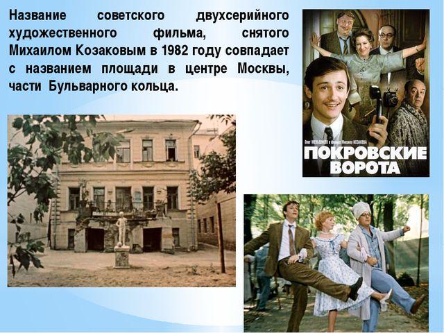 Название советского двухсерийного художественного фильма, снятого Михаилом Ко...