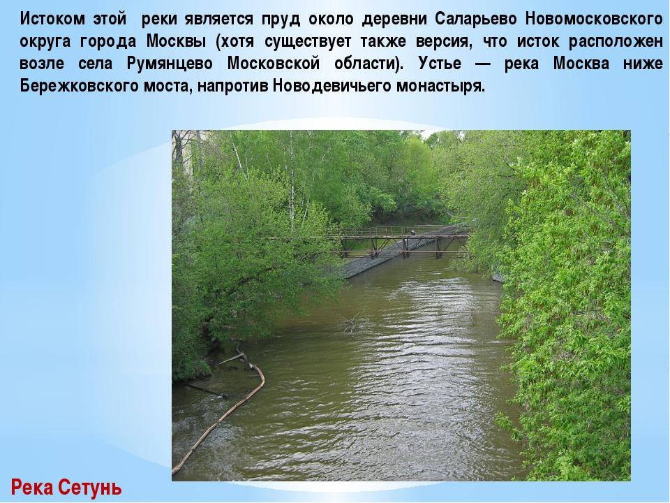 Истоком этой реки является пруд около деревни Саларьево Новомосковского округ...