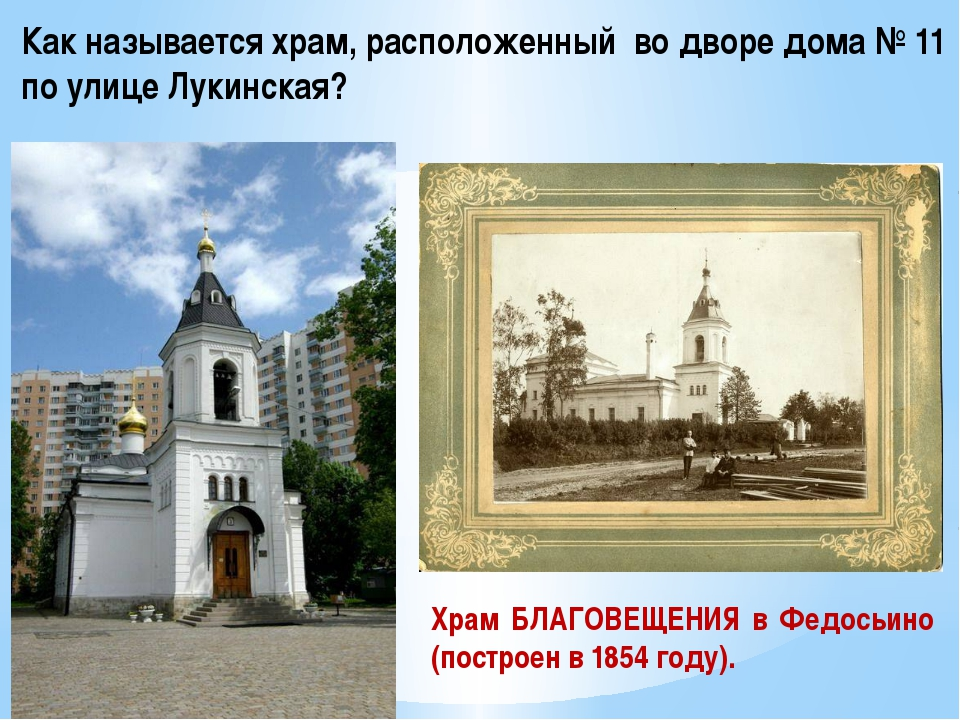 Храм БЛАГОВЕЩЕНИЯ в Федосьино (построен в 1854 году). Как называется храм, ра...