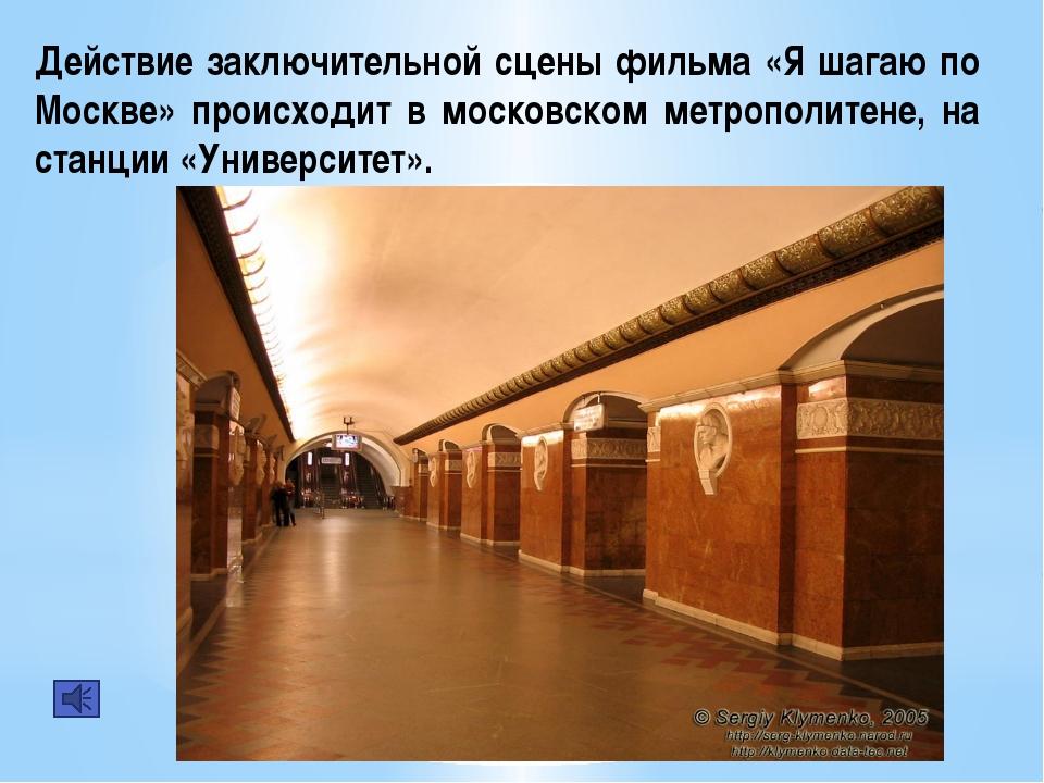 Действие заключительной сцены фильма «Я шагаю по Москве» происходит в московс...