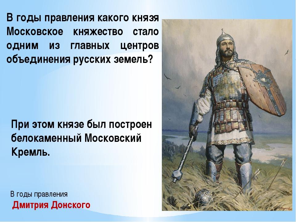 В годы правления какого князя Московское княжество стало одним из главных цен...