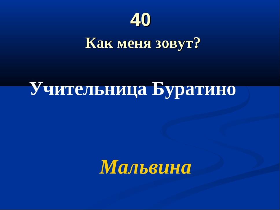 40 Как меня зовут? Учительница Буратино Мальвина
