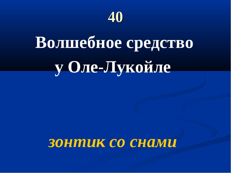 40 Волшебное средство у Оле-Лукойле зонтик со снами