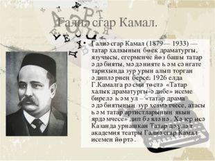 Галиәсгар Камал. Галиәсгар Камал (1879— 1933) — татар халкының бөек драматург