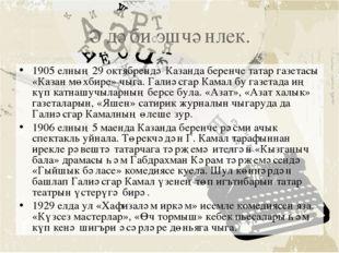 әдәби эшчәнлек. 1905 елның 29 октябрендә Казанда беренче татар газетасы «Каза