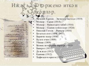 Иҗат һәм тәрҗемә иткән әсәрләр. Евтихий Карпов – Эшчеләр бистәсе (1919) Молье