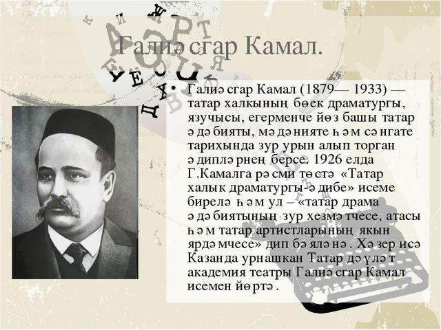 Галиәсгар Камал. Галиәсгар Камал (1879— 1933) — татар халкының бөек драматург...