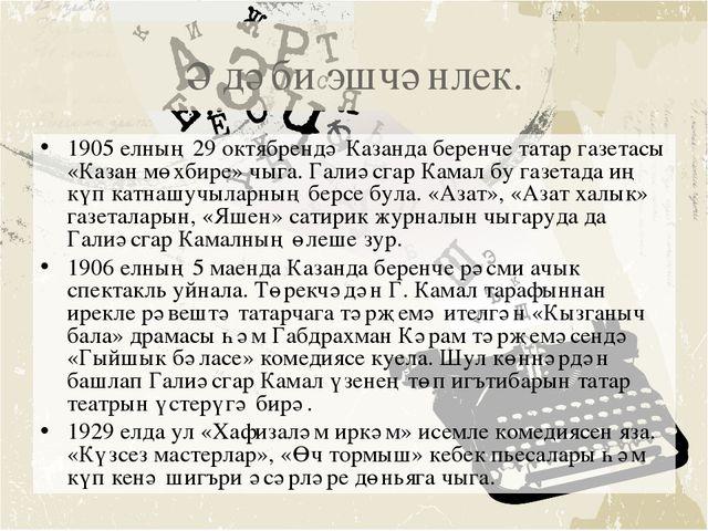 әдәби эшчәнлек. 1905 елның 29 октябрендә Казанда беренче татар газетасы «Каза...