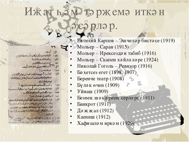 Иҗат һәм тәрҗемә иткән әсәрләр. Евтихий Карпов – Эшчеләр бистәсе (1919) Молье...