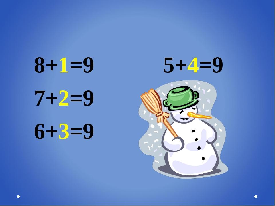 8+1=9 5+4=9 7+2=9 6+3=9