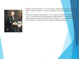 Букву e начал использовать Эйлер в 1727 году, а первой публикацией с этой бу
