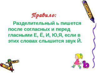 Правило: Разделительный ь пишется после согласных и перед гласными Е, Ё, И, Ю