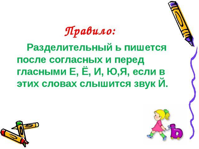 Правило: Разделительный ь пишется после согласных и перед гласными Е, Ё, И, Ю...