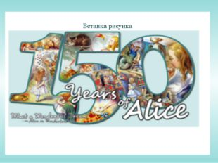 This year the whole world celebrates the 150th anniversary of the book and t