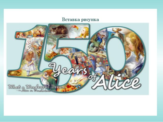 This year the whole world celebrates the 150th anniversary of the book and t...