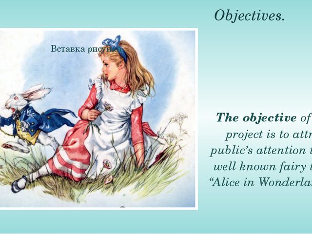 Objectives. The objective of my project is to attract public's attention tо a...