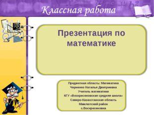 Презентация по математике Предметная область: Математика Черненко Наталья Дми