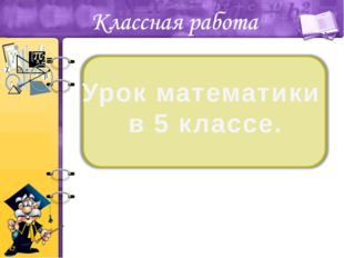 Урок математики в 5 классе.