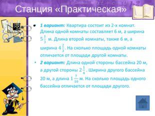 Станция «Конечная» Вопросы для кроссворда. 1) Как называется ряд чисел, котор