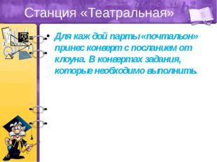 Домашнее задание Придумайте сказку об обыкновенных дробях 2) Придумать и реши