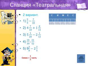 Список источников содержания и иллюстраций. 1. Учебник «Математика 5 класс»,