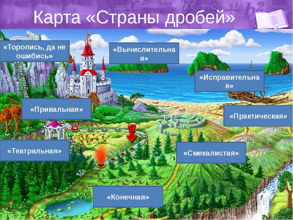 Карта «Страны дробей» «Вычислительная» «Исправительная» «Привальная» «Смекали...