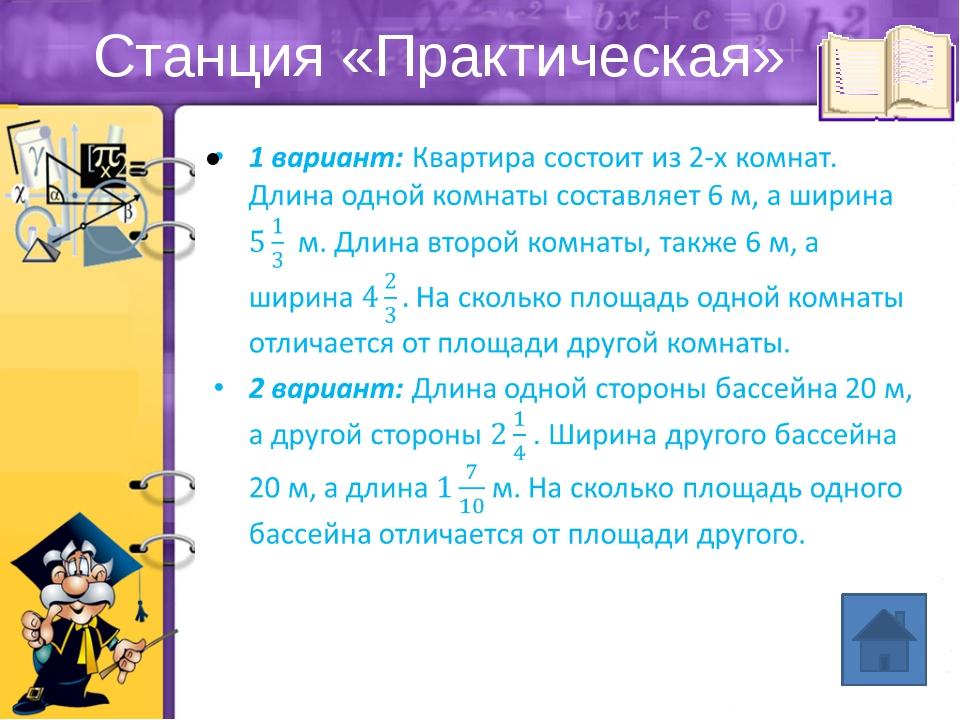 Станция «Конечная» Вопросы для кроссворда. 1) Как называется ряд чисел, котор...